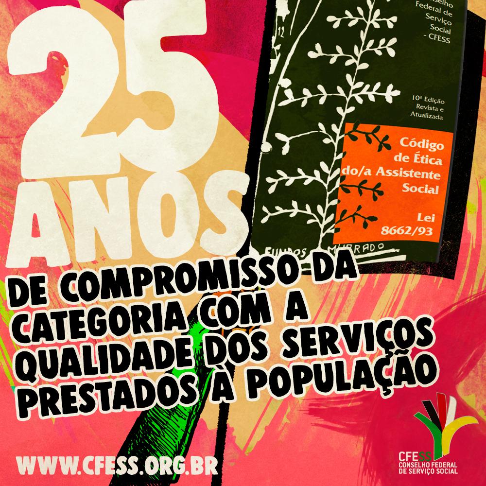 Imagem mostra ilustração de um punho erguendo a capa do Código de Ética como uma bandeira, e os dizeres 25 anos de compromisso da categoria com a qualidade dos serviços prestados à população