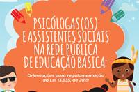 Serviço Social e Psicologia na educação básica: veja a nova publicação